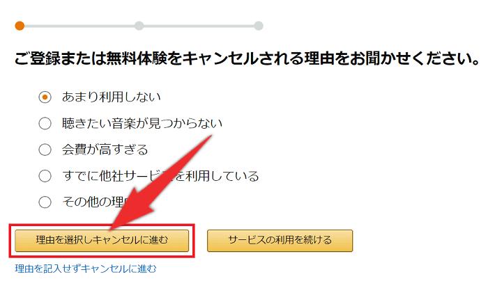 PC版Music Unlimitedの解約手順3:「理由を選択しキャンセルに進む」を選択