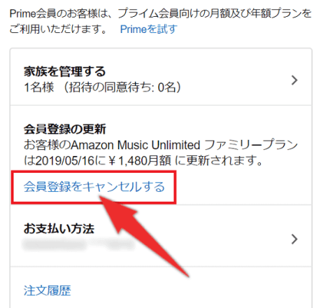 スマホ版Music Unlimitedの解約手順1:「会員登録をキャンセルする」をタップ