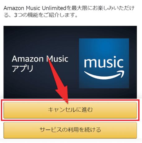 スマホ版Music Unlimitedの解約手順3:「キャンセルに進む」をタップ