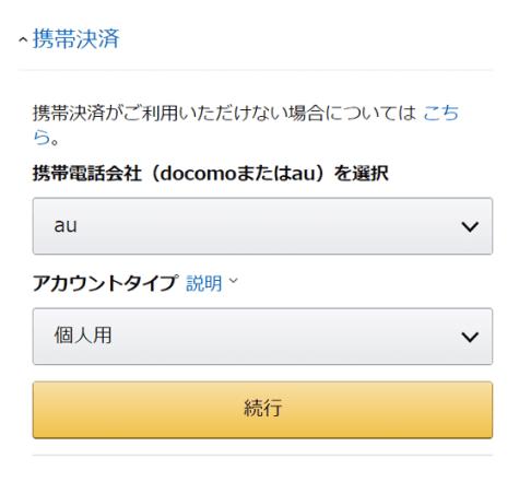 Music Unlimitedの登録手順4:ドコモ・auの携帯決済も選択可能