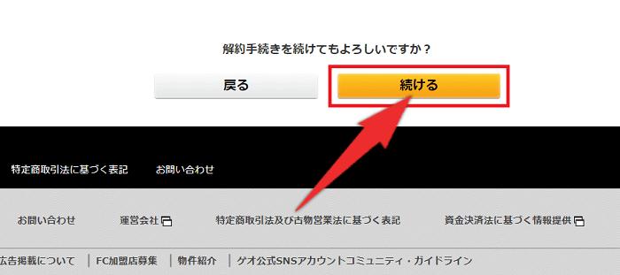 PC版ゲオTVの解約手順4:「続ける」をクリック