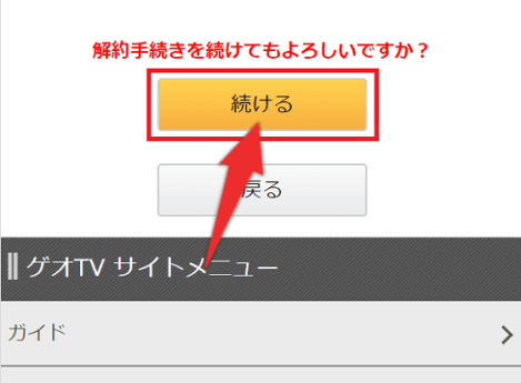 スマホ版ゲオTVの解約手順3:「続ける」をタップ