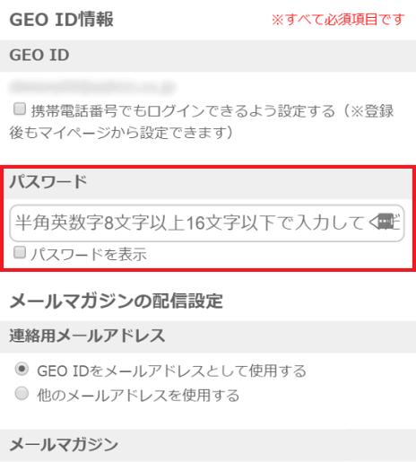 ゲオTVの登録手順5:パスワード入力後「登録」をタップ