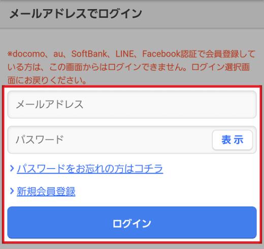 まんが王国アプリのログイン方法3:アドレス・パス入力後「ログイン」をタップ