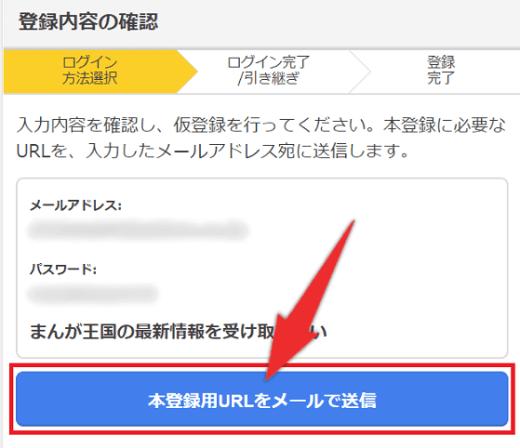 まんが王国の登録手順4:「本登録用URLをメールで送信」をタップ