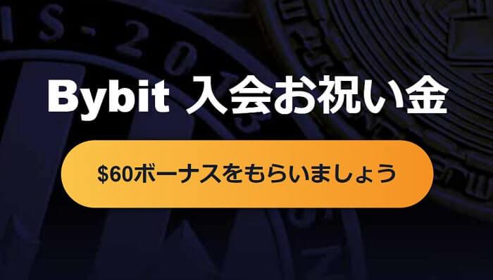 Bybit(バイビット)の60ドルボーナス