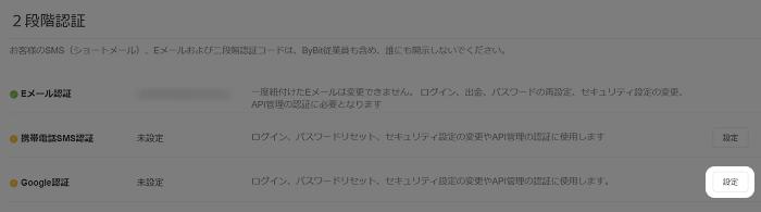 Bybit認証設定2:Google認証の「設定」をクリック