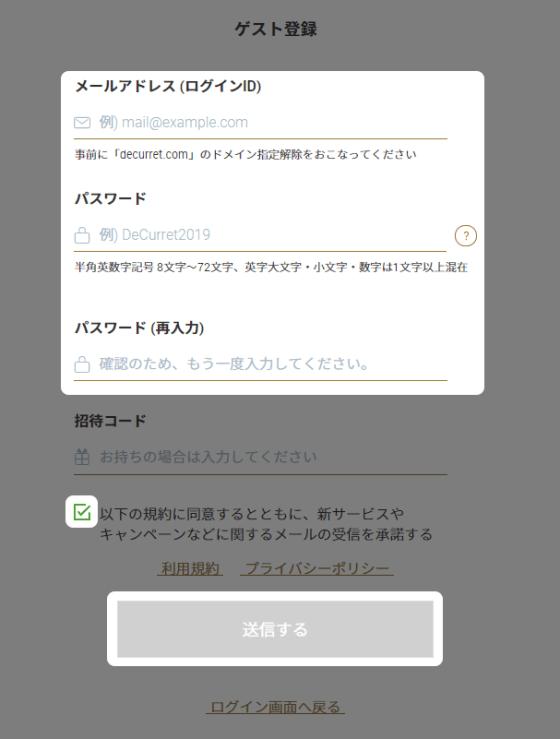ディーカレット開設手順2:メール・パス入力後「送信する」をクリック