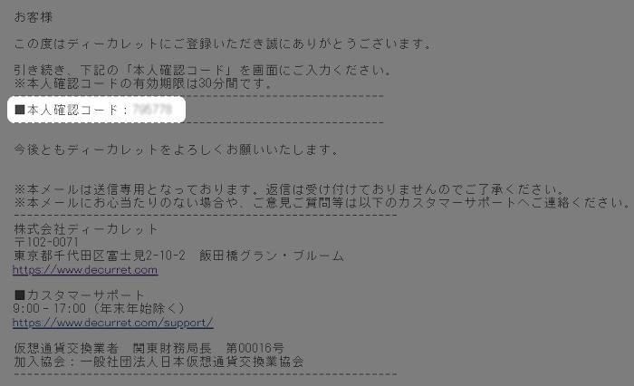 ディーカレット開設手順3:メール記載の本人確認コード
