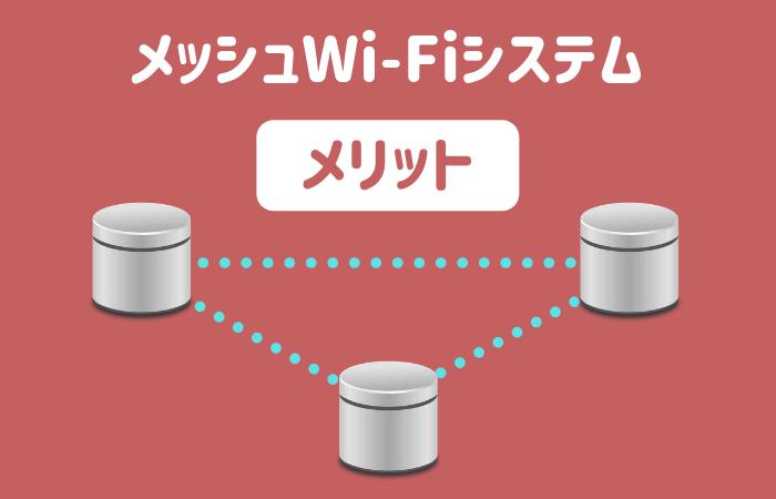 メッシュWi-Fiシステムのメリット