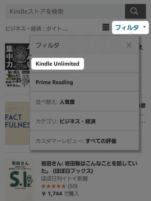 Kindleアプリ検索手順4:フィルタから「Kindle Unlimited」をタップ