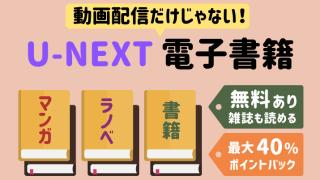 U-NEXT電子書籍サービスを徹底解説