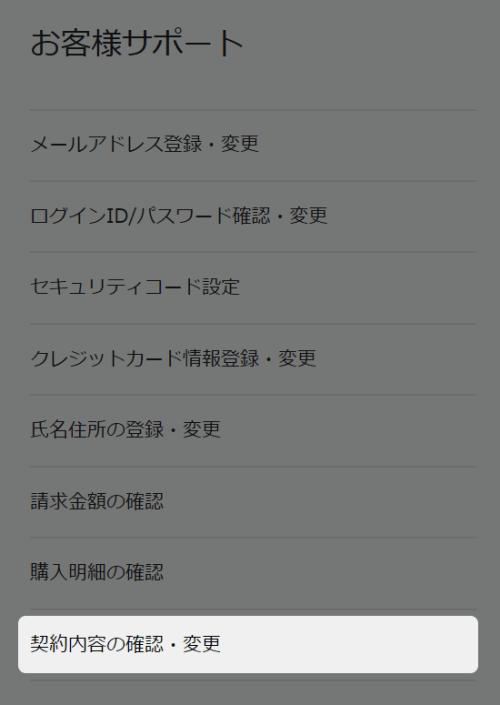 スマホ版U-NEXTの解約手順2:「契約内容の確認・変更」をタップ