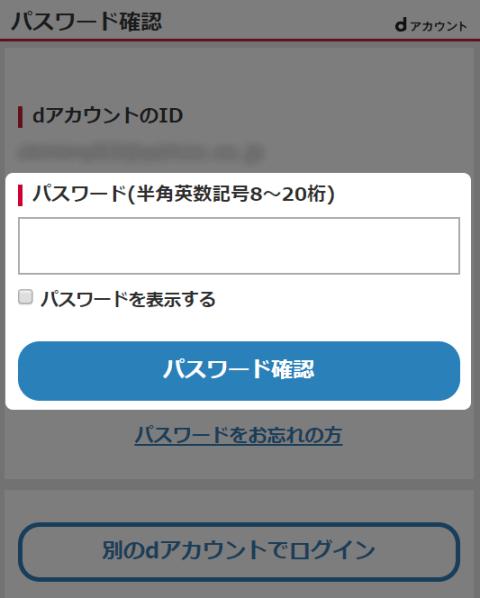 ディズニーDX解約手順4:パスワード入力後「パスワード確認」をタップ