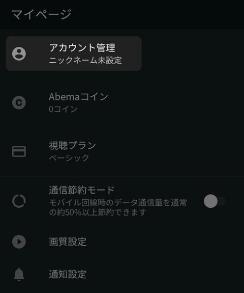 AbemaTVアプリのアカウント共有手順2:「アカウント管理」をタップ