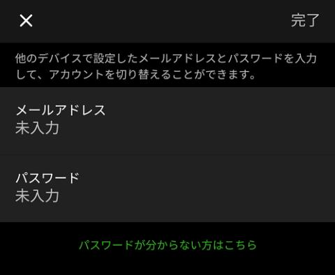 AbemaTVアプリのアカウント共有手順5:アドレス・パスを入力