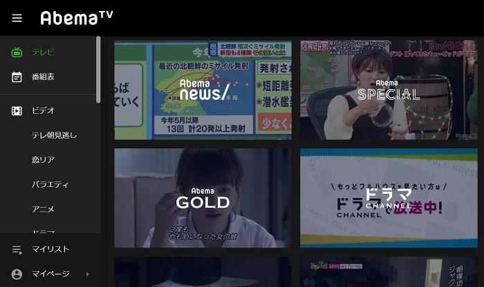 AbemaTVのトップページ
