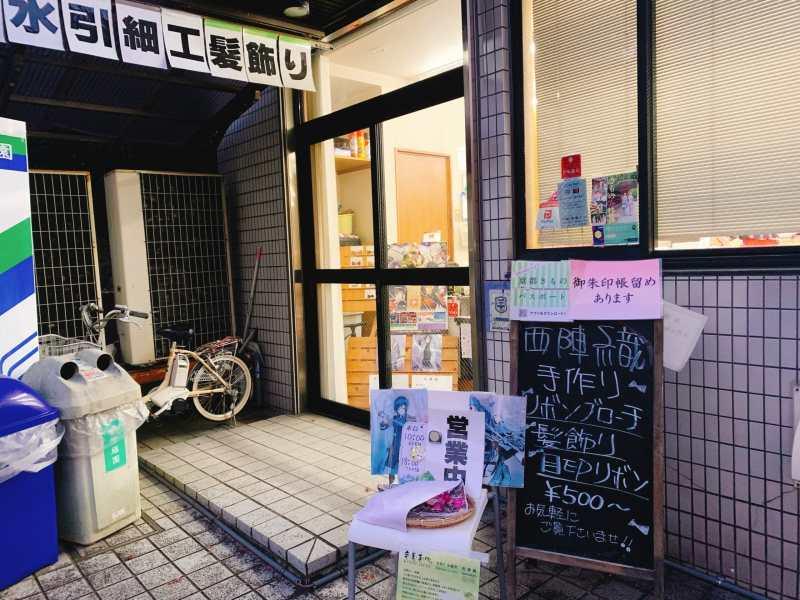 京都西陣「やまひで」の入り口
