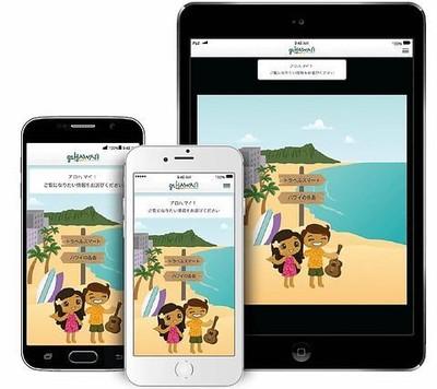 ハワイ州観光局がハワイで安全に楽しく過ごすためのアプリ「GoHawai'i」の配信開始