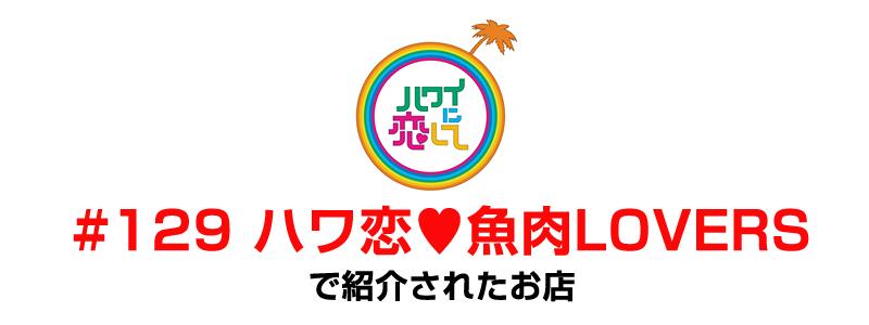 ハワイに恋して「ハワ恋 魚肉LOVERS」で紹介されたお店をチェック