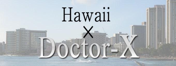 「米倉涼子のなんでもいたします! 私、ハワイでも失敗しないのでスペシャル」という番組が放送されるそうです