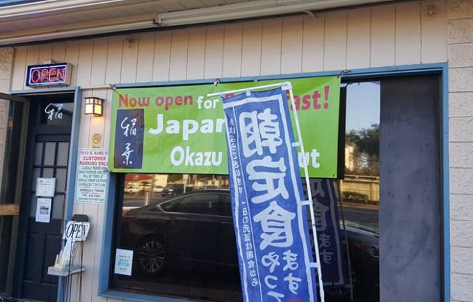 I-naba Honolulu Restaurant(稲葉 ホノルル)