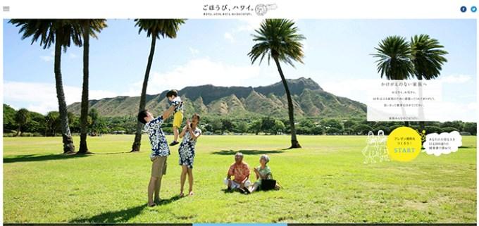 「ごほうび、ハワイ。」とは