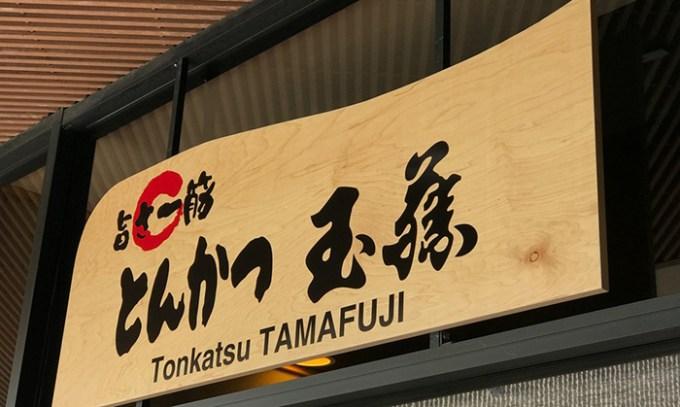 Tonkatsu Tamafuji(とんかつ玉藤)とは
