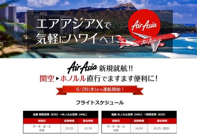 関空発のエアアジアXで行くH.I.S.ハワイツアーが気になる!