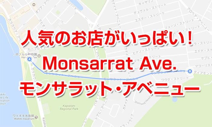 人気のお店がいっぱい!モンサラット・アベニューをチェック!①