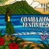 4月29日(土)~5月7日(日)まで「お台場ハワイ・フェスティバル2017」が開催されるそうです。
