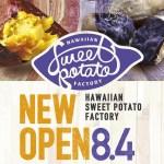 アラモアナに新オープンのサツマイモのスイーツ店「Hawaiian Sweet Potato Factory(ハワイアン・スイート・ポテト・ファクトリー)」をチェック!