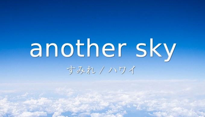 9月7日(金)日本テレビ系列で「すみれのアナザースカイ / ハワイ」が放送されるそうです。