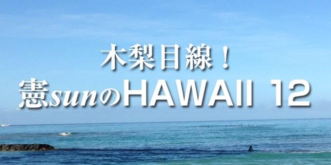 「木梨目線!~憲sunのHAWAII 12~ 」で紹介されたお店・スポットをチェック(マウイ島)