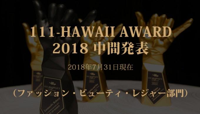 111-HAWAII AWARD 2018(ワン・ワン・ワン ハワイ アワード2018)中間ランキング発表!(ファッション・ビューティ・レジャー部門)