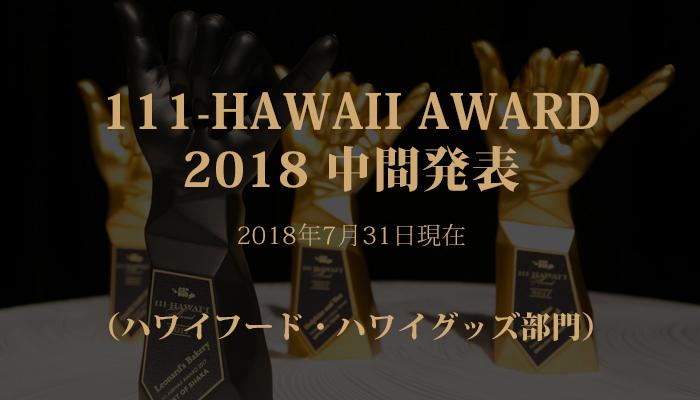 111-HAWAII AWARD 2018(ワン・ワン・ワン ハワイ アワード2018)中間ランキング発表!(ハワイフード・ハワイグッズ部門)