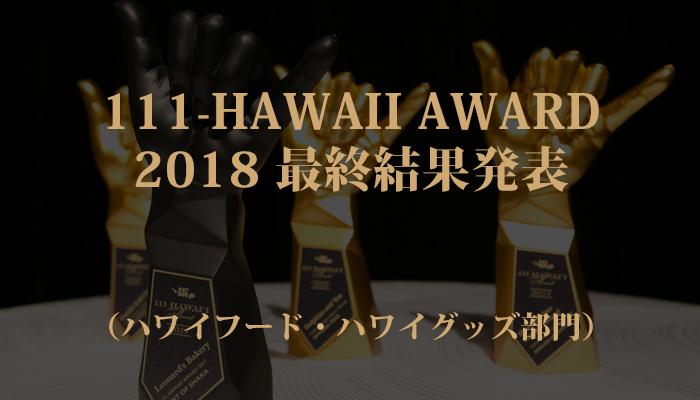 111-HAWAII AWARD 2018(ワン・ワン・ワン ハワイ アワード2018)最終結果発表!(ハワイフード・ハワイグッズ部門)