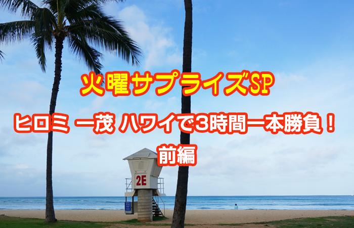 4/9放送の火曜サプライズ「ヒロミ 一茂 ハワイで3時間一本勝負!」で紹介されたお店と情報をチェック