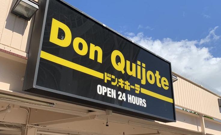2019年4月現在のアラモアナのDon Quijote Honolulu(ドン・キホーテ・カヘカ店)のフードコートを調べてみた