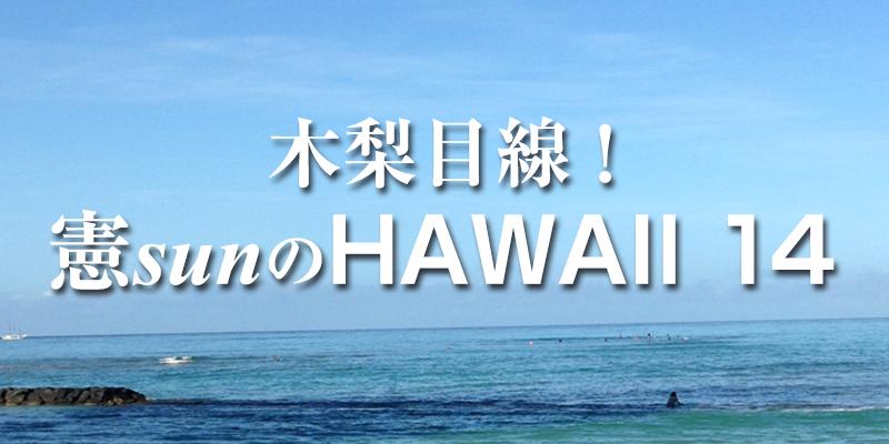 2020年1月1日「木梨目線!-憲sunのHAWAII 14-」が放送されるそうです
