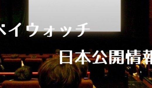 ベイウォッチの日本公開日はいつ?映画キャストや主題歌、DVDラベルを調査!