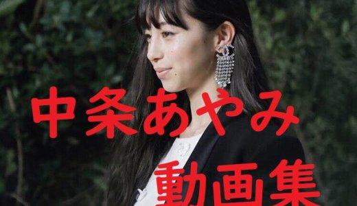 中条あやみのユニクロやGUcm動画!プロフィールや出演PV動画も!