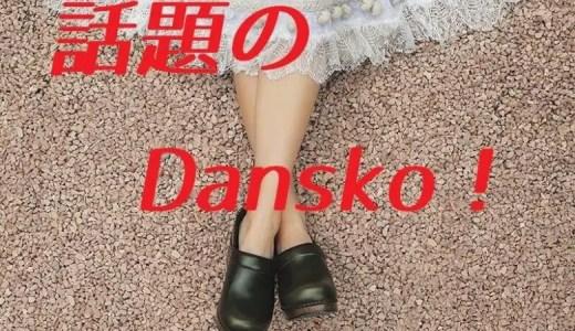 danskoという靴がすごい!値段やサイズ、購入店舗・通販情報など!