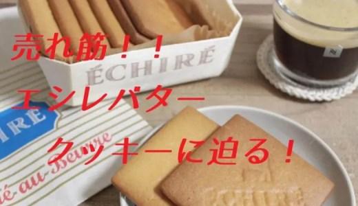 エシレ・バタークッキーの口コミやカロリー、購入できる店舗や通販を紹介!賞味期限は!?