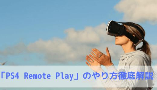 「PS4 Remote Play」のやり方徹底解説!外出先でiphone、androidから遊べるようになった!