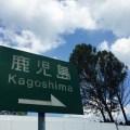 鹿児島 観光,鹿児島 観光 時期,鹿児島 観光 おすすめコース,鹿児島 観光 グルメ