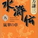 北方水滸伝 九  嵐翠の章
