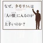 なぜ、タモリさんは「人の懐」に入るのが上手いのか? (9/100)