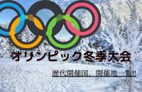 冬季オリンピック開催地