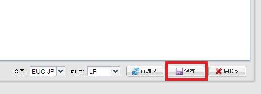 さくらサーバー htaccess 編集